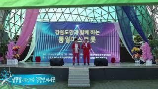 가수 김광선 이세진 /살만합니다/통일사랑전문예술인협회/…