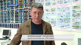 В Запорожских автошколах изменились сроки регистрации в учебные группы.