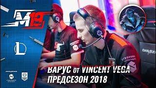 Гайд на Варуса от Vincent Vega   Лига Легенд [Предсезон 2018]