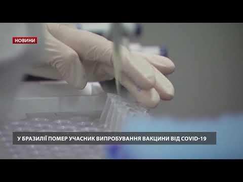 В Бразилії помер учасник випробування вакцини проти COVID-19