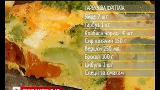 Гарбузова фрітата - рецепти Сенічкіна
