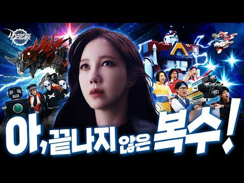 [던파] 아라드 레인저 2탄!  (Feat. 블레이드)