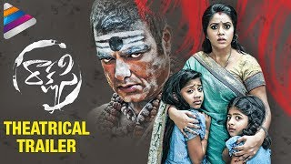 Latest Telugu Movie Trailers 2017 | Rakshasi Theatrical Trailer | Poorna |  Abhimanyu Singh