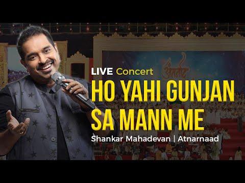 Shankar Mahadevan Song   Raag Desh Antarnaad - Ho Yahi Gunjan Sa Mann Me   Art of Living