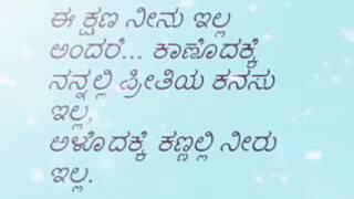 Kannada Love feelings