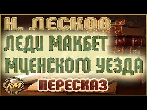 Леди МАКБЕТ Мценского