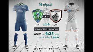 مباشر القناة الرياضية السعودية | الشباب VS الفتح (الجولة الـ19)