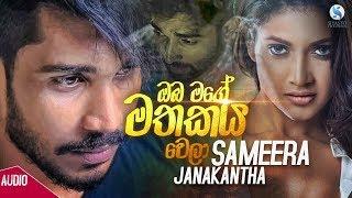 Download Lagu Oba Mage Mathakaya Wela - Sameera Janakantha Sinhala New Songs Sinhala Sindu 2019 MP3