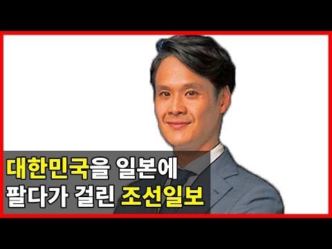 '조선일보 일본어판'에 분노한 청와대
