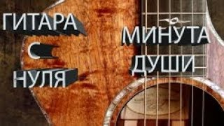 Гитара. Минута души. Уроки игры на гитаре.