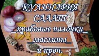 290 - КУЛИНАРИЯ. САЛАТ- крабовые палочки, маслины и проч