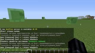 как сделать командный блок 1.8 7