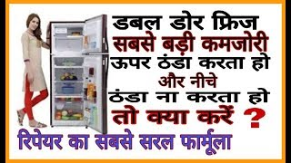Dable Door Refrigeratar Cooling problem :-LG, Samsung, Whirlpool, Goderj, Hair all types freeze..