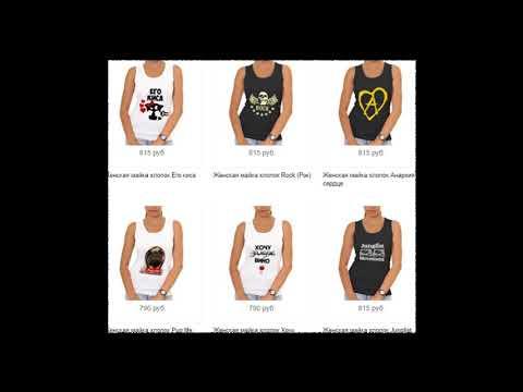 Модные женские майки. Купить женскую майку в интернет магазине