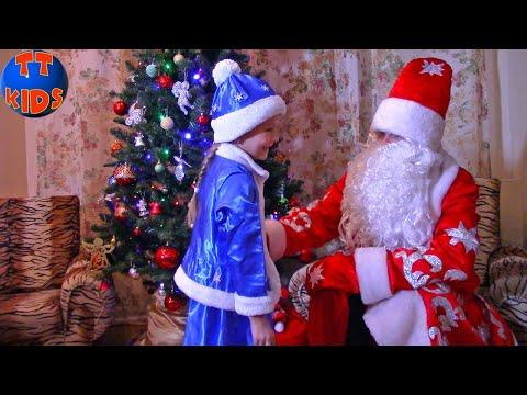 Дед Мороз и Снегурочка в гостях у Ярославы – Подарок на Новый Год - ГИРОБОРД!