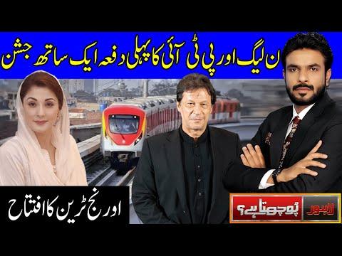Lahore Pochta Hai - Sunday 25th October 2020