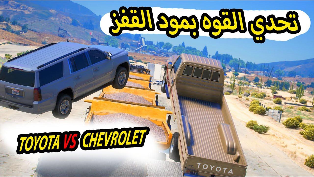 صورة فيديو : تحدي القفز   سيارات تويتا ضد سيارات شفروليه(تتوقع من الاقوى؟؟)#GTA_V