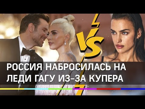 Русская месть Lady Gaga