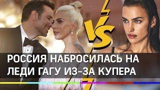 Фото Русская месть Lady Gaga