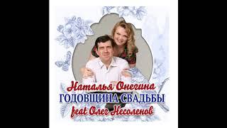 Годовщина свадьбы. Наталья Онегина