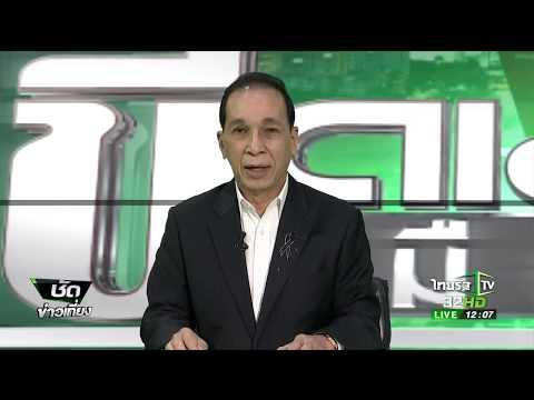 ย้อนหลัง สอบภาษีนำเข้ารถหรู : ขีดเส้นใต้เมืองไทย | 02-08-60  | ชัดข่าวเที่ยง