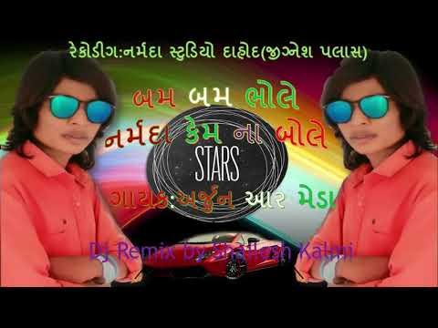 Narmada Mari Kem Na Bole New Gujarati Songs Arjun R. Meda 2018