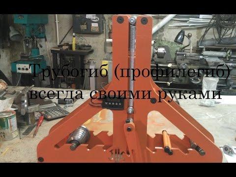 трубогиб-профилегиб своими руками (tubing roller DIY)+ основные чертежи.