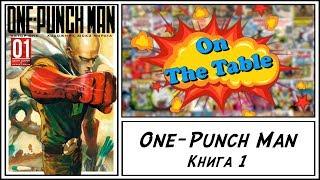 One-Punch Man. Книга 1 (One-Punch Man. Vol.1 & Vol.2)