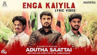 Adutha Saattai | Enga Kaiyila Lyric | Samuthirakani, Yuvan, Athulya | Justin Prabhakaran