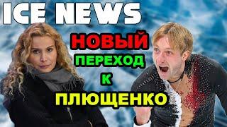 Камила Валиева ОСУЩЕСТВИЛА каскад 4T 3T Елена Ильиных теперь работает у Евгения Плющенко