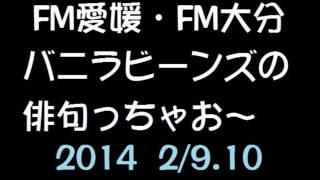 2014 2/9.10 バニラビーンズの俳句っちゃお~(1/2) 続き→2014 2/9.10 ...