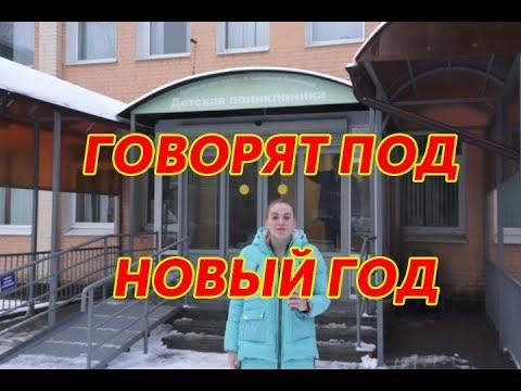 ЛАСЛУГАС! ДЕТСКАЯ ПОЛИКЛИНИКА,ГОРСАД,СПОРТЗАЛ