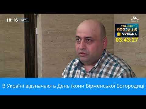 В Украине отмечают День иконы Армянской Богородицы