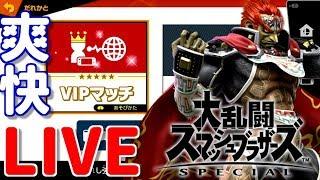夕方VIP【スマブラSP/SSBU】