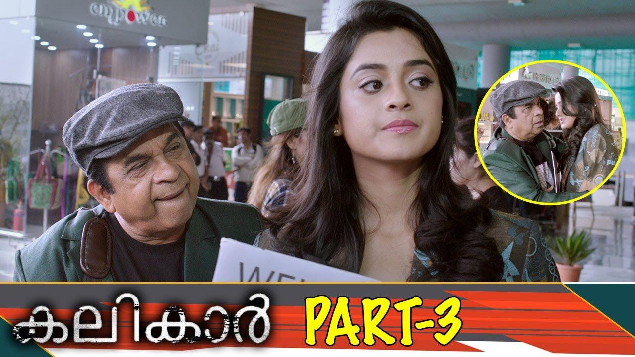 Download Kalikkar Malayalam Full Movie Part 3 | Latest Malayalam Movies | Jagapathi Babu | Nara Rohith