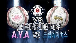 제 1회 승부사온라인 베이스볼 챔피언쉽 32강 A.Y.A VS 드림메이커스 사회인 야구인도 프로야구 팬도 함께 즐기는 '아저씨 야구해요?' Afreeca: http://afre...