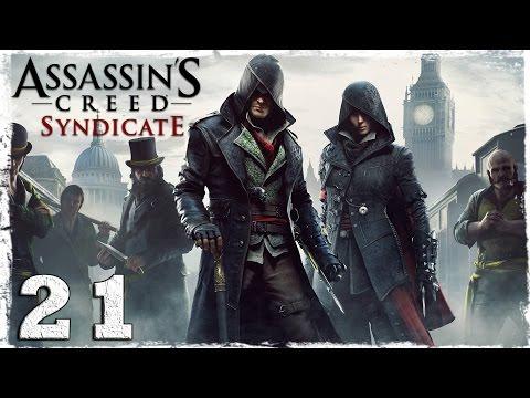Смотреть прохождение игры [Xbox One] Assassin's Creed Syndicate. #21: Надоедливые копы.