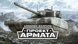 Новейшие миссии и реальная война в «Armored Warfare: Проект Армата» (60 FPS)