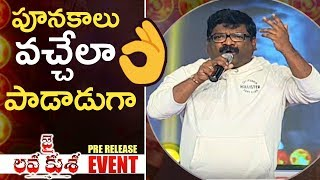 Lyricist Chandrabose Singing Raavana Song On Stage @ Jai Lava Kusa Pre Release Event | TFPC