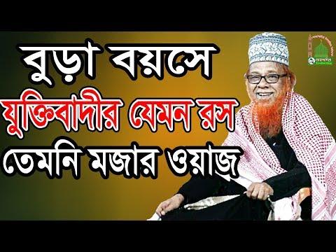 যুক্তিবাদীর সেই যুক্তির মজার ওয়াজ  habibur rahman juktibadi waz New