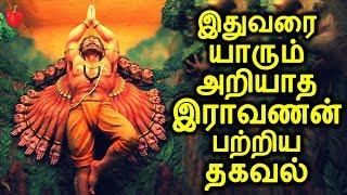 இதுவரை யாரும் அறியாத இராவணன் வரலாறு | UNKNOWN FACTS ABOUT RAVANAN IN Tamil| Ravanan History in tamil