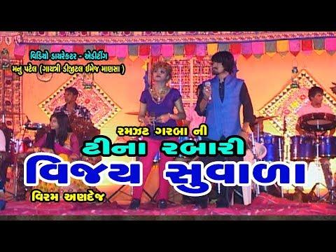 Vijay Suvara Tina Rabari Ni Ramzat || HITS SONG || H D VIDEO