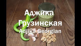 Аджика Грузинская наш рецепт провереный годами  Adjika Georgian,Our recipe has been tested for years