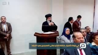 بالفيديو| في جولة كنسية.. محافظ المنيا يهنئ المسيحيين بعيد الميلاد
