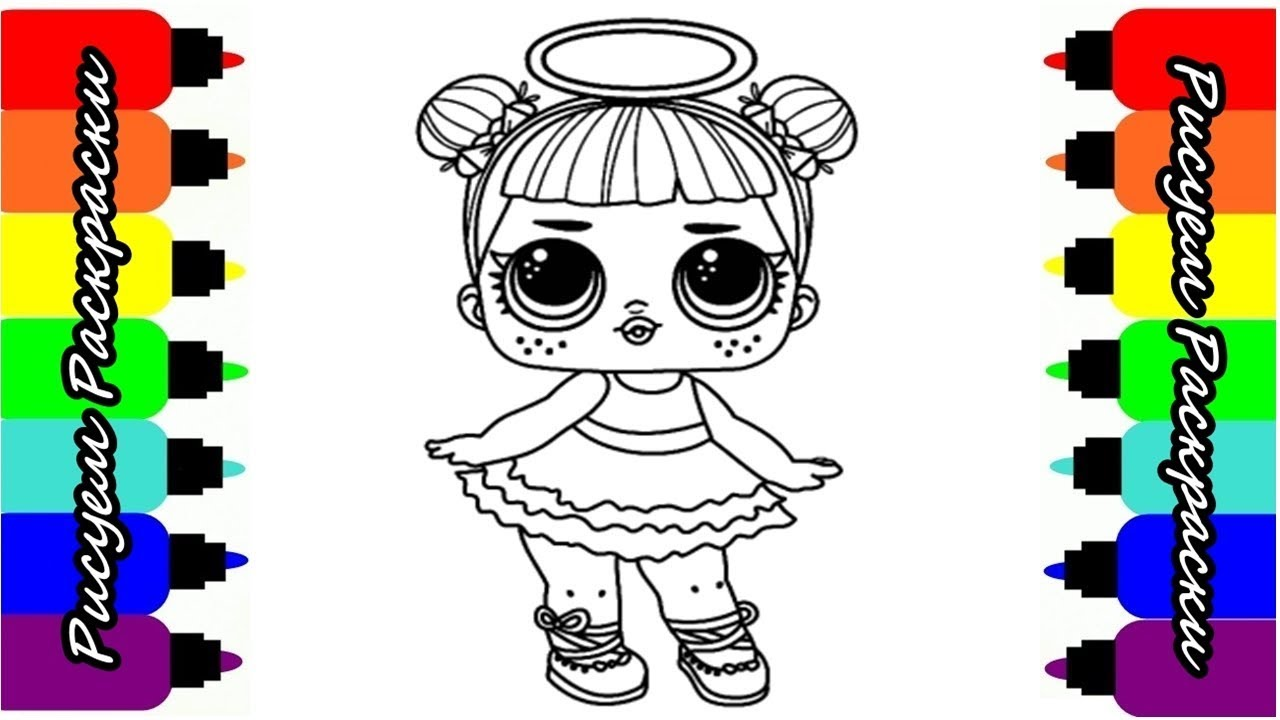 Кукла LOL Sugar Сахарок Раскраска Рисуем Раскраски для ...