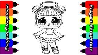 Кукла LOL Sugar Сахарок Раскраска Рисуем Раскраски для детей