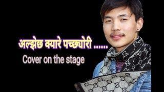 Download Aljhechha kyare pachheuri || Live By Mukarung Muskan Rai MP3 song and Music Video