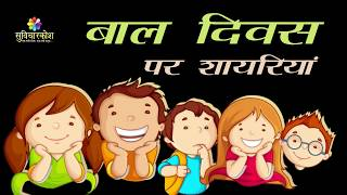 बाल दिवस पर शायरी || Children's Day Wishes 2020 || Bal Diwas Shayari in Hindi