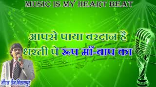 YE TO SACH HAI KI BHAGWAN HAI--- KARAOKE WITH LYRICS