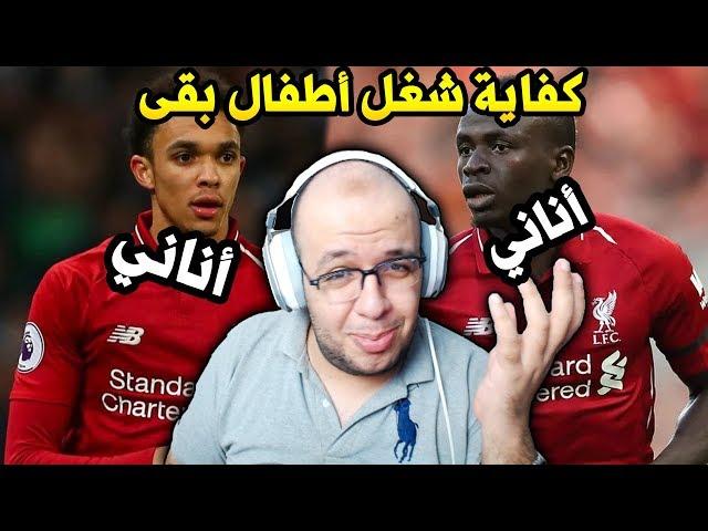 تحليل مباراة ليفربول و نابولي: مش ماني بس الأناني